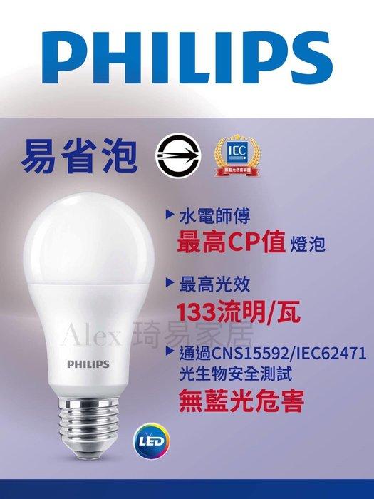 【Alex】【飛利浦經銷商】 PHILIPS 飛利浦 11W 易省泡 LED 燈泡 2020 新上市 高效節能