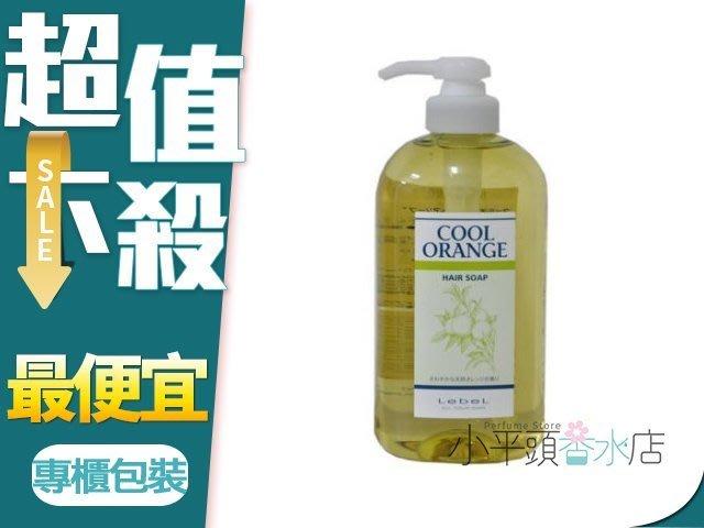 《小平頭香水店》Lebel 冷橘洗髮精 一般型 600ML 另有 SC 超爽型