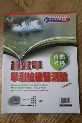 2013 超效率學測總複習測驗(自然考科)(9成新)