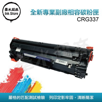 CANON 碳粉匣 MF226dn/MF229dw/MF232w/LBP6230SE 墨水超商
