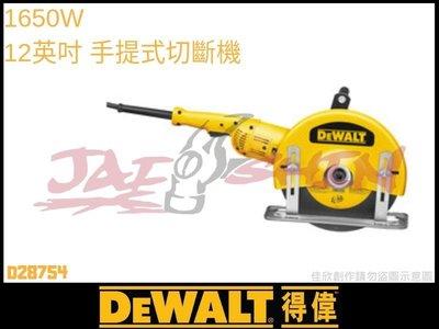 【桃園戀】含稅 DEWALT得偉 1650W 12英吋 手提式切斷機 D28754