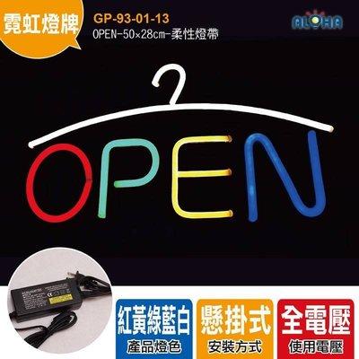 LED霓虹燈掛板《GP-93-01-13》OPEN-50×28cm廣告招牌、LED燈牌客製化、字幕機、顯示屏、服飾衣架