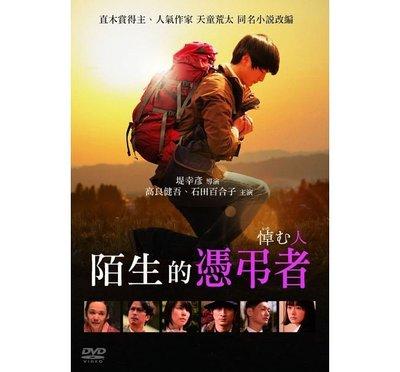 合友唱片 面交 自取 陌生的憑弔者 (DVD) The Mourner