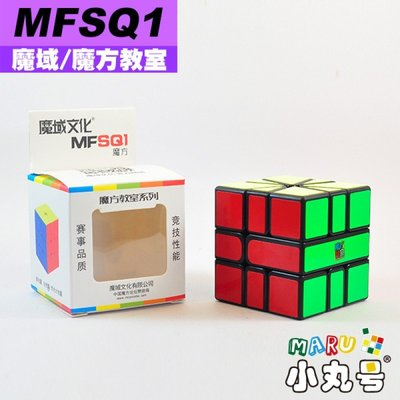 小丸號方塊屋【魔域】魔方教室MF☆SQ...