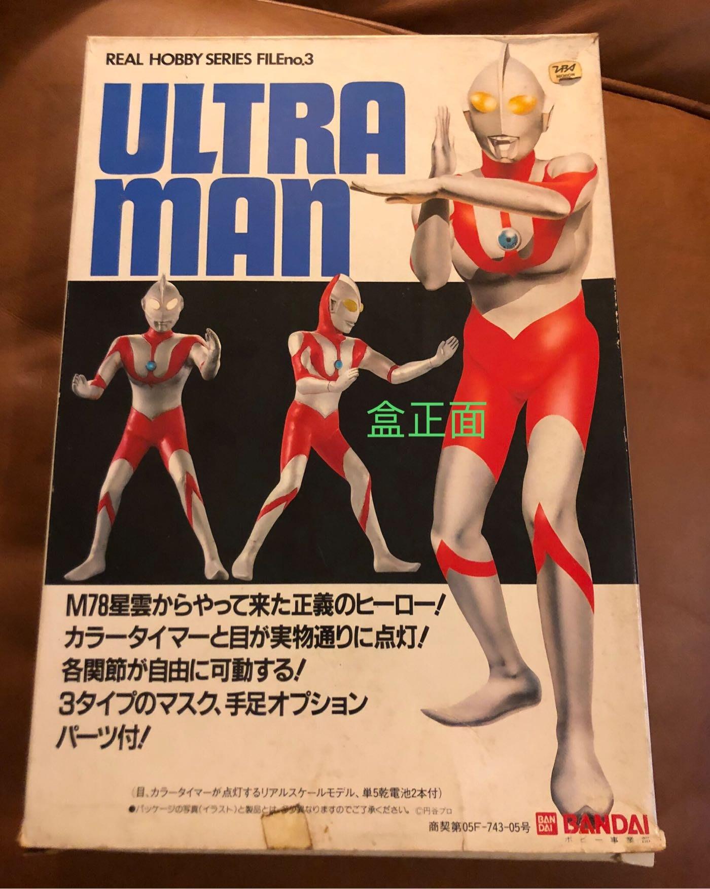 代兒售 1983 BANDAI  REAL HOBBY SERIES 奧特曼 正版