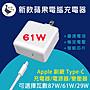 [副廠]新款 61w USB- C 蘋果 充電器 Apple 電...