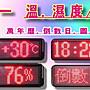 專業獨家開發多功能 溫/ 濕度/ 萬年曆時鐘/ 目...