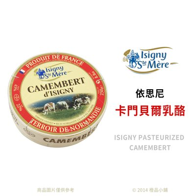 【橙品手作】補貨中! 法國 依思尼 ISIGNY 卡門貝爾乳酪250公克(原裝)【烘焙材料】
