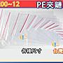 PE夾鏈袋  12號 34x45cm PE夾鍊袋 PE袋 食品袋 收藏袋 由任袋 拉鍊袋 衣物袋[吉妙小舖]PE12