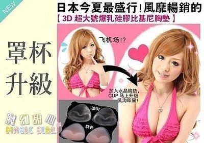 *魔幻甜心*【P020】3D心型加厚~泳衣胸墊/水餃墊內衣胸墊.比基尼.泳衣專用~膚色