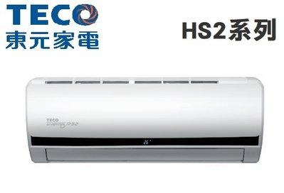 TECO 東元【MS63IE-HS2/MA63IC-HS2】10-11坪 R32 HS2系列 變頻冷專 冷氣 自清淨功能