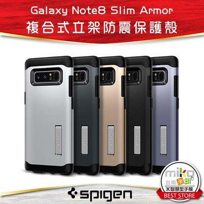 台南【MIKO手機館】SPIGEN Note8 複合式立架防震保護殼 SGP 原廠正品 手機殼 保護套 免運費
