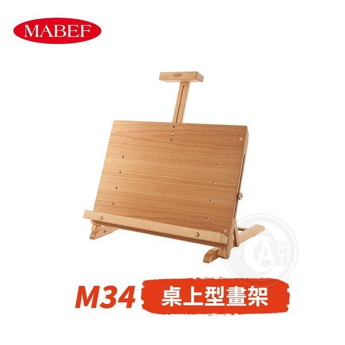 『ART小舖』MABEF 義大利 山毛櫸木 桌上型畫架 展示架 M34 單組