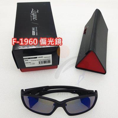 《三富釣具》ZEAL Hover系列偏光鏡 F-1960 商品編號 169390