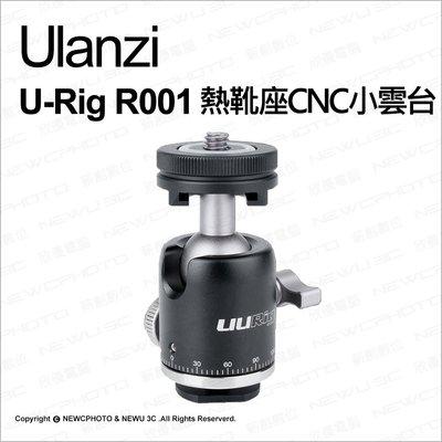 【薪創光華】Ulanzi U-Rig R001 熱靴座CNC小雲台 腳架 熱靴 球型雲台 相機 滑軌