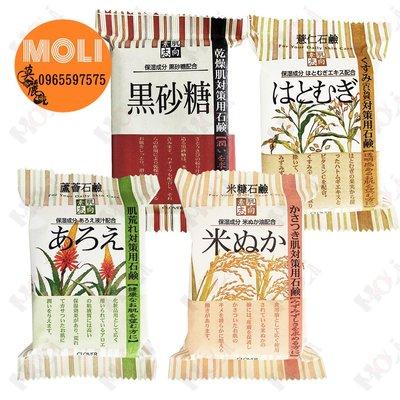◇MOLI 莫麗◇日本製CLOVER素肌志向石鹼120g【蘆薈/米糠/薏仁/黑砂糖】