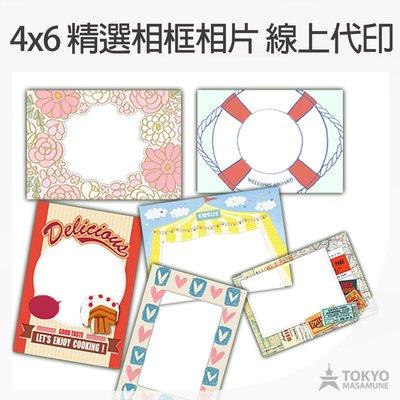 【東京正宗】 歡樂 相印站 4X6 精選 相框 相片 線上代印 共16款