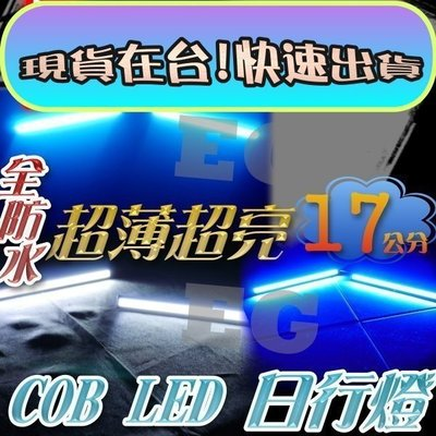 現貨 G7C93 新款 超薄超亮 COB LED 日行燈 長17公分 100%防水 鋁合金 白/冰藍/藍光