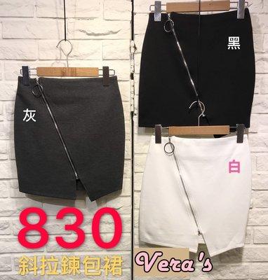 【Z0405-830】(現貨)斜拉鍊包裙