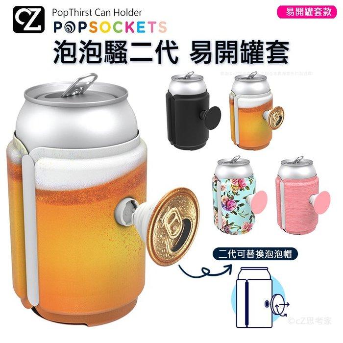 PopSockets 泡泡騷二代 PopThirst Can Holder泡泡騷易開罐套 鐵鋁罐套 杯套 泡泡帽