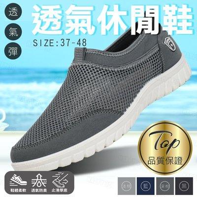 透氣透風舒適軟底耐折輕巧網鞋健走布鞋大尺碼男鞋-黑/藍/淺灰/深灰37-48【AAA6115】