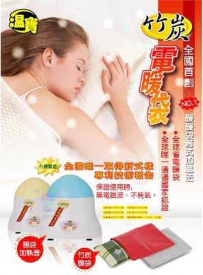 溫寶 竹炭電暖袋 多功能加熱器 熱水袋4入 保溫 熱敷袋 冰敷溫牛奶 電熱袋 WB-888-4
