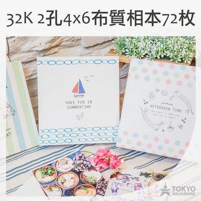 【東京正宗】 閒情系列 32K 2孔 棉麻布 4X6 相片 收納 相本 相簿 72枚入 共3款