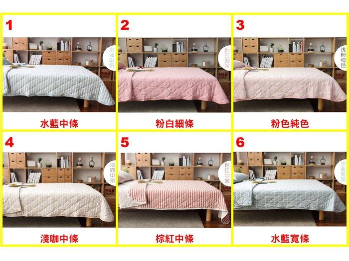 單人床150*200公分涼被1件[Special Price]純《2件免運》6花色 日式簡約無印風 素色條紋100%純棉 針織棉涼被 整張純棉填充 空調被1件