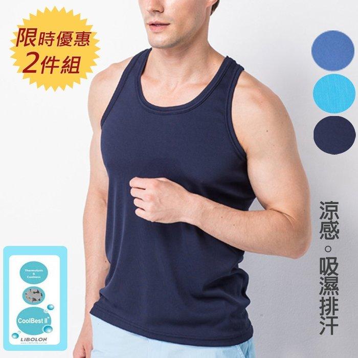下殺33折【法式都會型男】涼感吸排運動挖背背心(超值2件組)