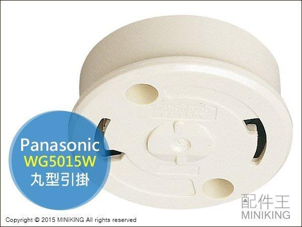 【配件王】日本代購 國際牌 Panasonic WG5015W 丸型引掛 日本燈具配件 丸掛 吊燈配件 3KG內適用