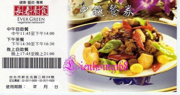 ╭☆彌勒天蠍~【長春素食餐廳】歐式自助素食餐券,好吃才推廌給您!下午茶特價370元
