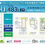 板橋-長美 日立冰箱 $457K RS49HJ/R-S49HJ 免費運按 ~483L五門冰箱日製