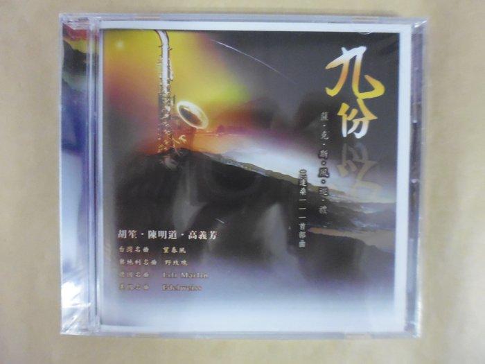 明星錄*九份薩克斯風巡禮CD.全新未拆(胡笙.陳明道.高義芳)(m18)