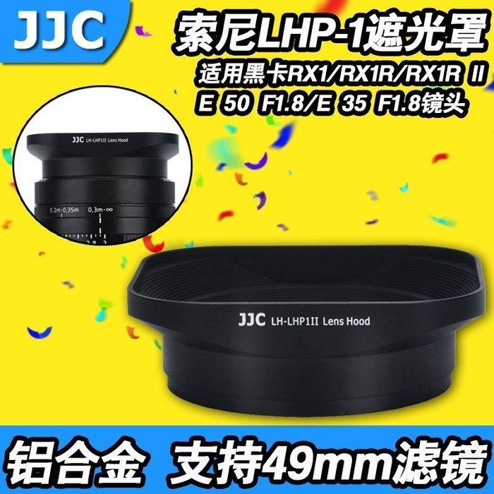 超 快速出貨 JJC 索尼黑 卡RX1R II/M2遮光罩LHP-1方形 E 50mm F1.8 E 35mm F1.8