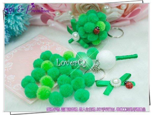 LoverQ 伴郎 新郎 花椰菜鑰匙圈材料包 * 婚禮小物 二次進場 花椰菜鑰匙圈 捧花禮 桌上禮 瓢蟲 抽花椰菜