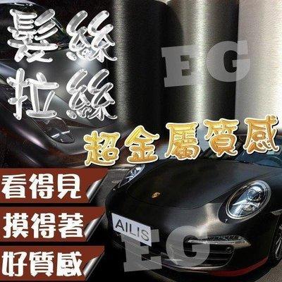 【灰色下單處】G9A42 最新款 髮絲 拉絲 髮絲膜 碳纖維貼紙 透氣槽 立體 金屬感 車膜 內裝貼膜 貼膜