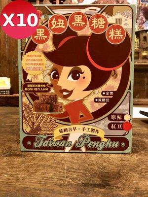『澎湖GO鑫鮮』黑妞黑糖糕(10盒/組)
