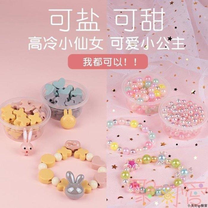 FLEN 兒童寶寶串珠益智女孩穿珠子手工DIY制作材料包飾品