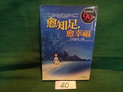 【愛悅二手書坊 01-08】愈知足,愈幸福 燕尾葳 編著 出色文化