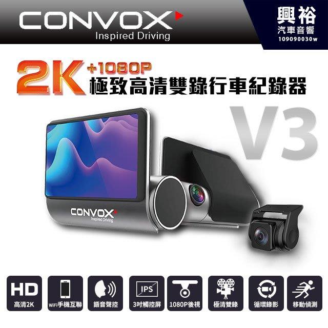 ☆興裕☆【CONVOX】V3 2K極致高清雙錄行車紀錄器*前鏡2K/後鏡1080P/WIFI手機互聯/3吋IPS觸控屏