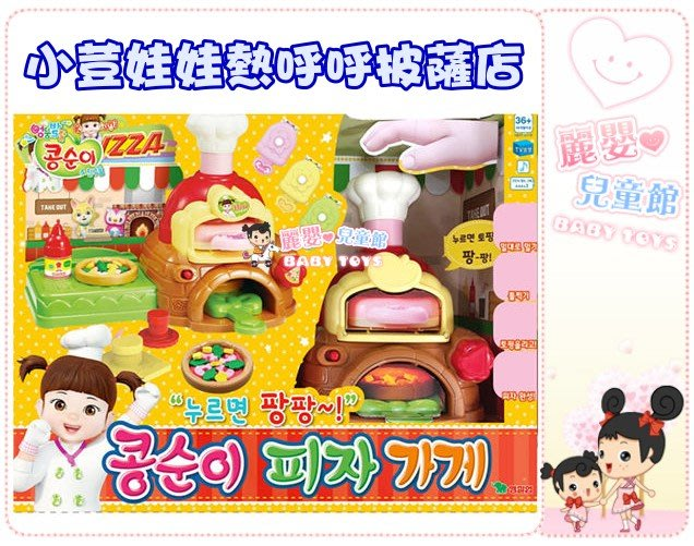 麗嬰兒童玩具館~韓國KONGSUNI-小荳娃娃熱呼呼披薩店.角色扮演家家酒玩具