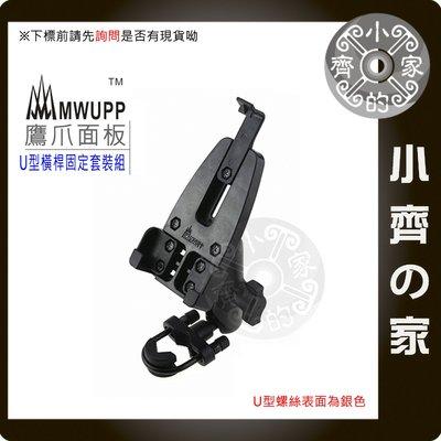 五匹 MWUPP 鷹爪 三爪 機車 單車 重機 U型 橫桿固定 手機固定架 鷹爪手機架 手機GPS導航 小齊的家
