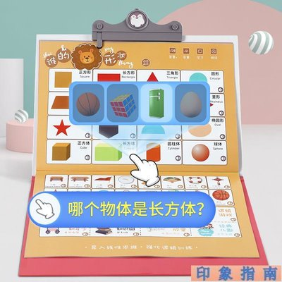 【印象指南】 學習機貓貝樂邏早教兒童有聲掛圖益智玩具中英文學習機電子書充電點讀機