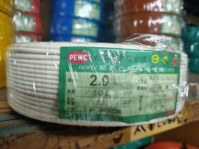 【太平洋】  2.0mm PVC 絕緣電線 100公尺(1丸)  顏色齊全
