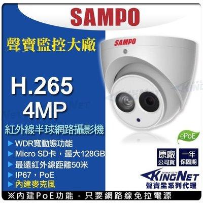 SAMPO 聲寶 半球紅外線 網路攝影機 金屬防水 400萬畫素 插卡 H.265 POE 收音 4MP