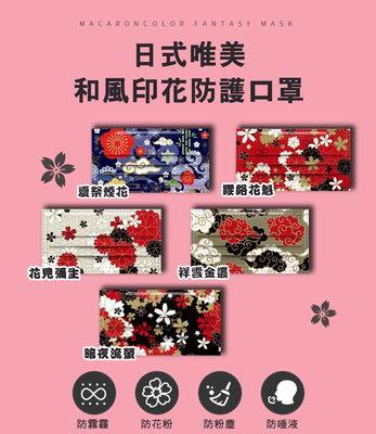 (現貨)和風50入平面口罩(兒童/成人) 幼童口罩成人口罩日式和風