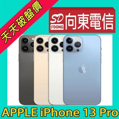 【向東-南港忠孝店】全新蘋果apple iphone 13 pro 128g 6.1吋 空機單機31300元