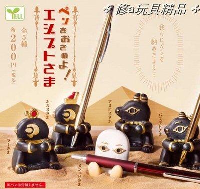 ✤ 修a玩具精品 ✤ ☾日本扭蛋☽ 埃及神造型筆架 全5款 有神明的加持 XD