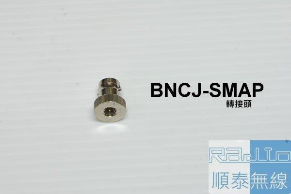 ~光華順泰無線~SMA公 轉 BNC母 轉接頭 SMAP~BNCJ 天線 轉接頭 無線電