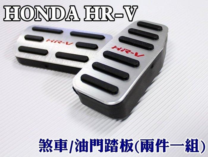大新竹【阿勇的店】HONDA 本田 2016 2017年式HRV HR-V 專用 金屬踏板 煞車+油門踏板 2件式 一組